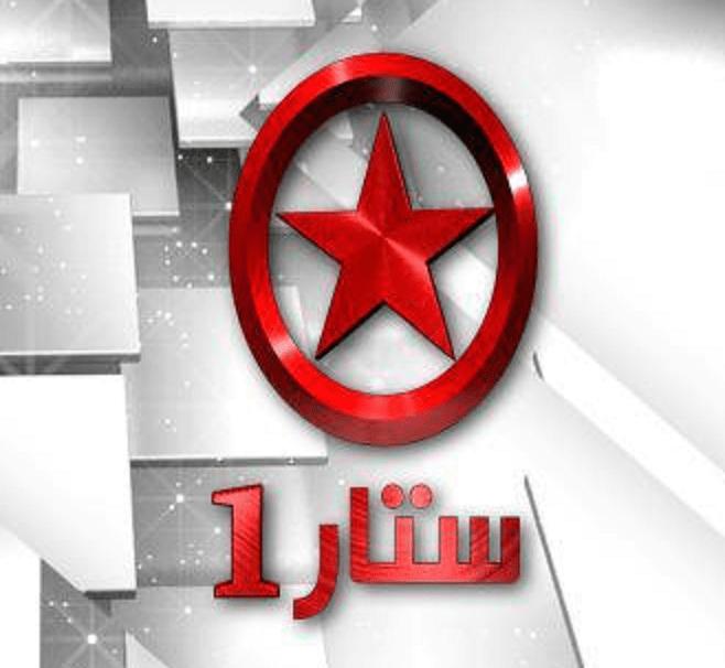 تردد قناة ستار سينما 1 على نايل سات اليوم الخميس 13-6-2019
