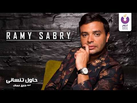 كلمات اغنية حاول تنساني رامي صبري 2019 مكتوبة