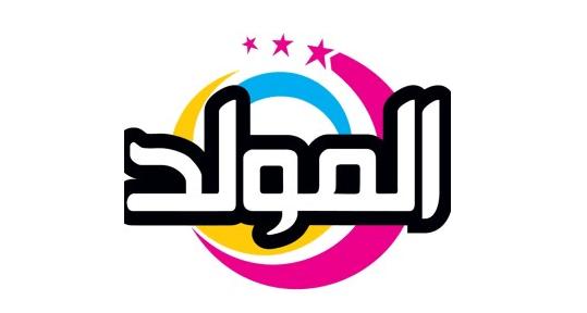 تردد قناة المولد على نايل سات اليوم الثلاثاء 9-7-2019