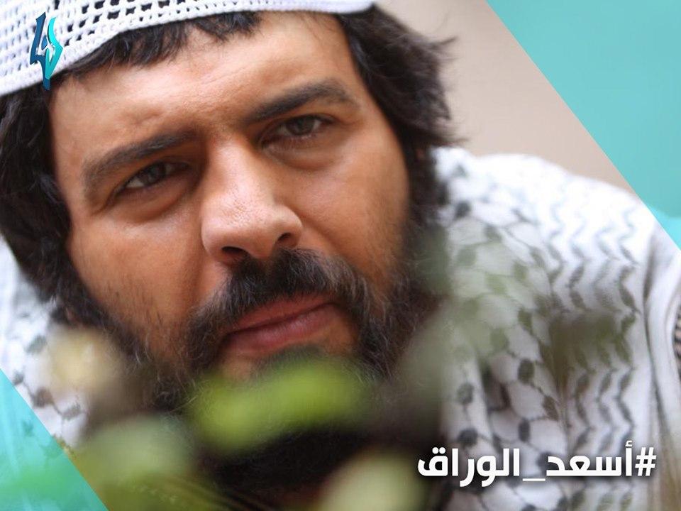 موعد وتوقيت عرض مسلسل أسعد الوراق على قناة لنا السورية 2019