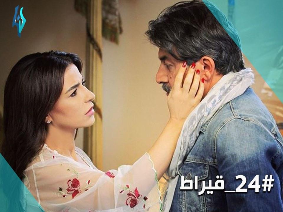 موعد وتوقيت عرض مسلسل 24 قيراط على قناة لنا السورية 2019