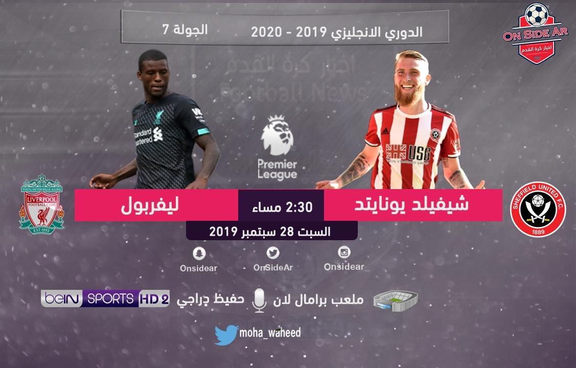 تعرف مواعيد مباريات اليوم 28-9-2019