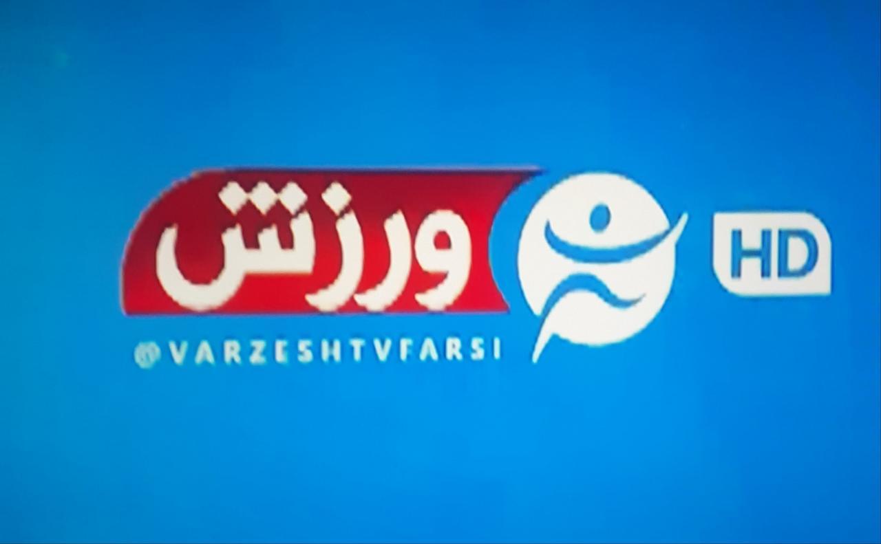 تردد قناة ورزش الأيرانية على ياه سات 2019/2020