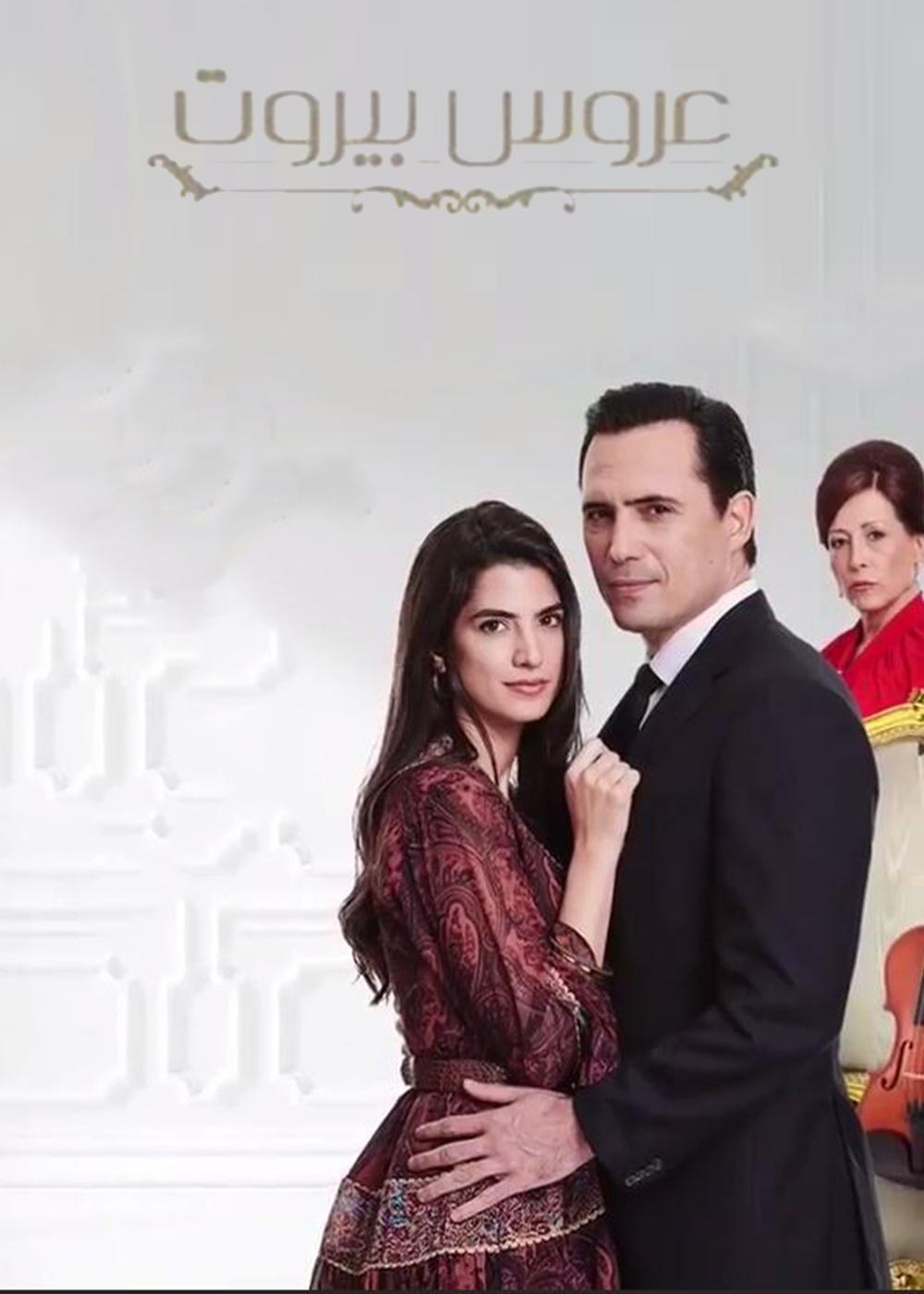احداث وتفاصيل الحلقة 67 مسلسل عروس بيروت 2019