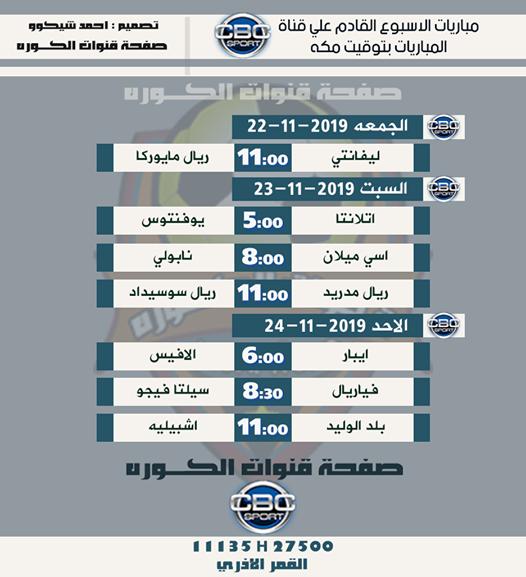 جدول مباريات قناة الرياضية الأذربيجانية