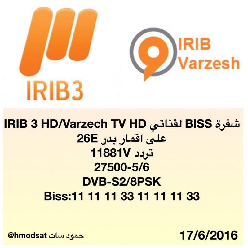 جدول مباريات قناة IRIB Varzesh