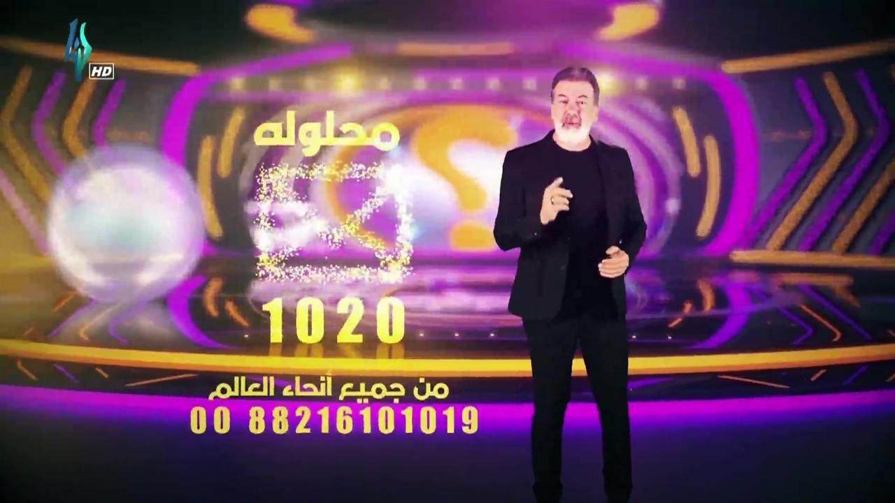 موعد وتوقيت عرض برنامج محلولة على قناة لنا السورية 2020
