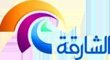 موعد وتوقيت عرض مسلسلات قناة الشارقة 2019
