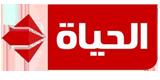 موعد وتوقيت عرض مسلسلات قناة الحياة 2019