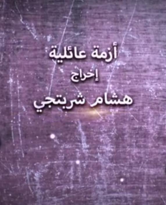 موعد وتوقيت عرض مسلسلات قناة لنا 2019