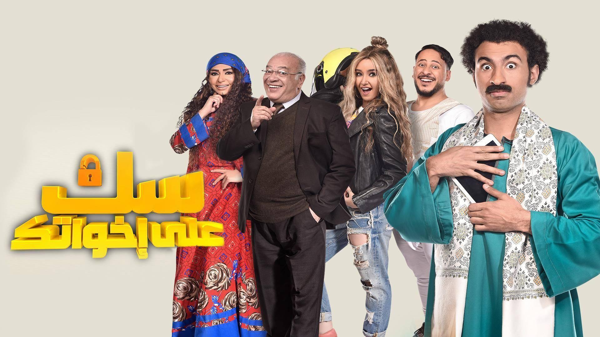 موعد وتوقيت عرض مسلسلات قناة إم بي سي مصر 2019
