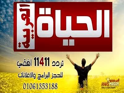 تردد قناة الحياة العربية النايل