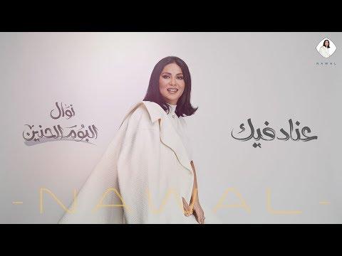 كلمات اغنية عناد نوال الكويتية
