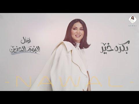 كلمات اغنية بكره خير نوال الكويتية 2019 مكتوبة
