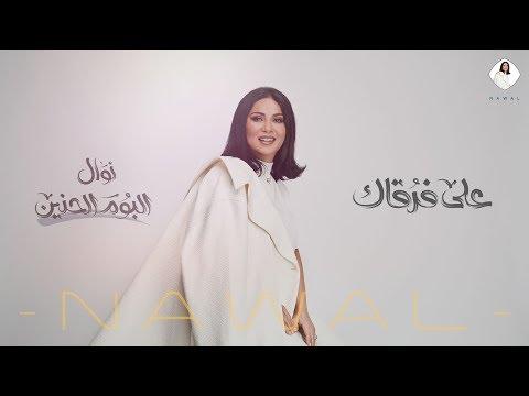 كلمات اغنية على فرقاك نوال الكويتية 2019 مكتوبة