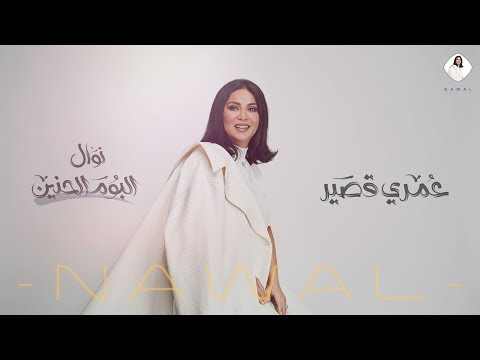 كلمات اغنية عمري قصير نوال الكويتية 2019 مكتوبة