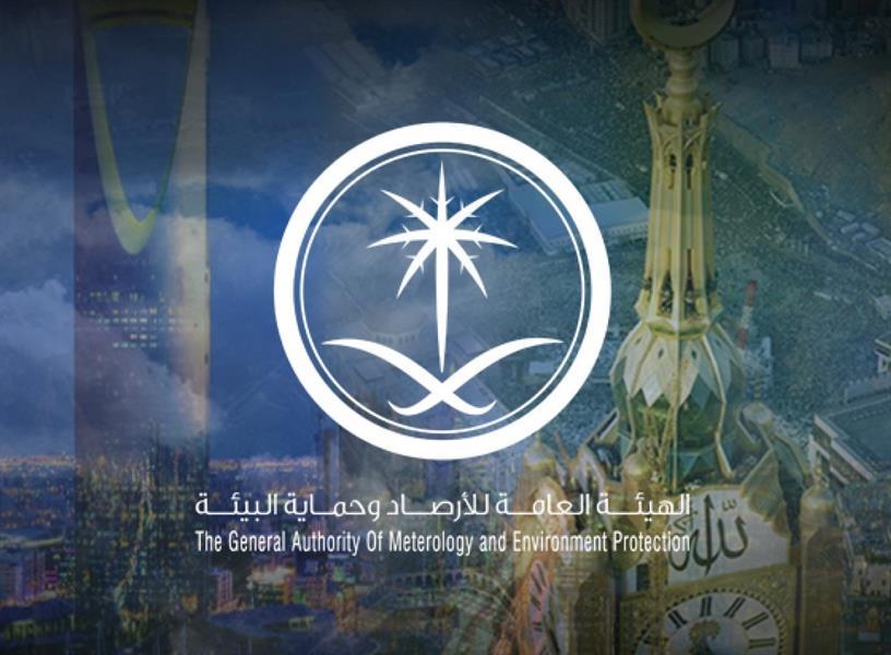 أخبار وحالة الطقس في السعودية اليوم 30-11-2019