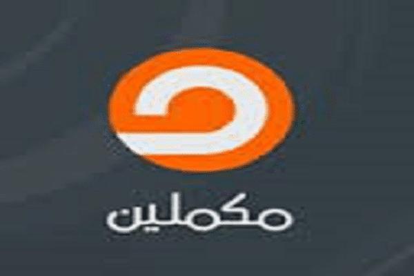 تردد قناة مكملين اليوم 2-12-2019