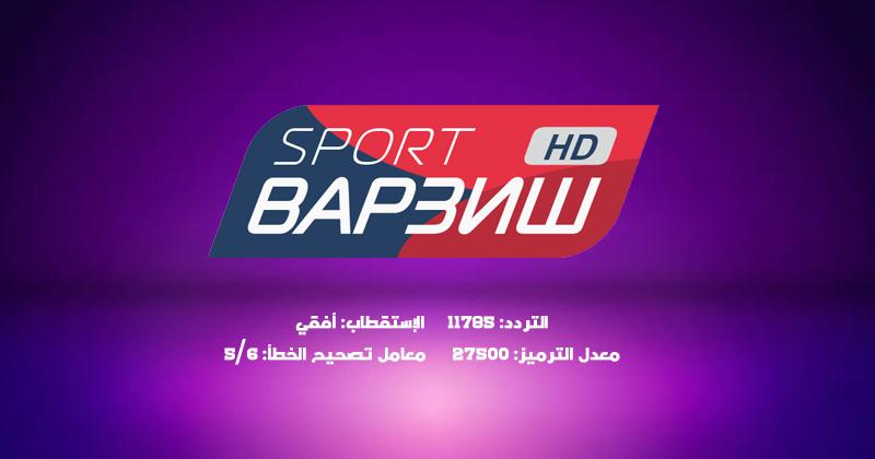 جدول مباريات اليوم 3-12-2019 على قناة فارزش الطاجيكيه