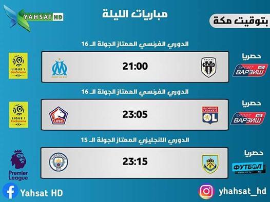 تقرير جدول مباريات اليوم 3-12-2019