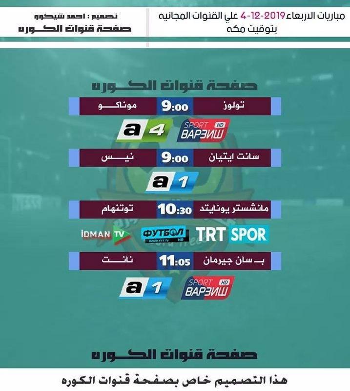 جدول مباريات قناه فوتبول ابتداء من 4-12-2019