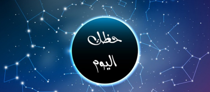 وتوقعات برجك اليوم 18-12-2019 #ابراج_اليوم