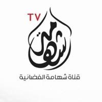 تردد قناة شهامة على النايل سات اليوم 6-12-2019
