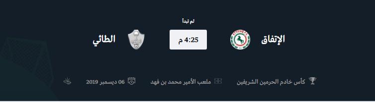 مجانا القنوات الناقلة مباراة الاتفاق والطائي اليوم 6-12-2019
