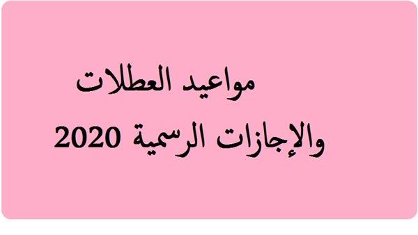 مواعيد وجدول الاجازات والعطلات الرسمية في الاردن 2020