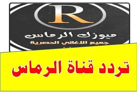 تردد قناة الرماس على النايل سات اليوم 13 12 2019