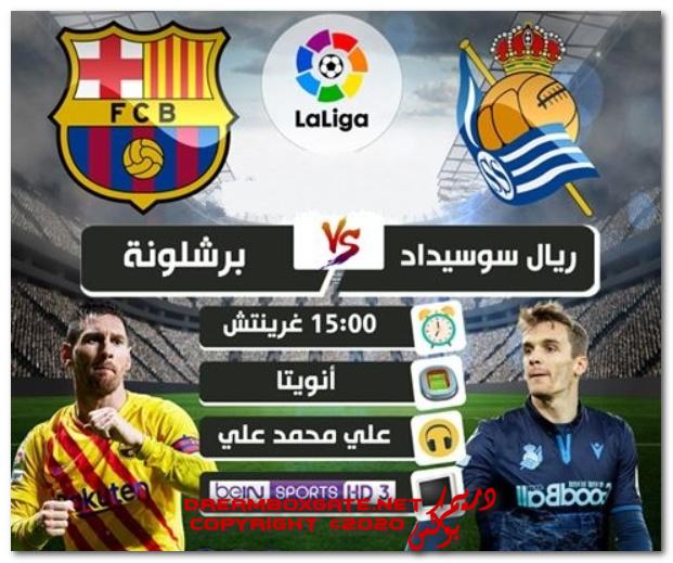 مجانا شاهد مباراة برشلونة وريال سوسيداد اليوم 14-12-2019