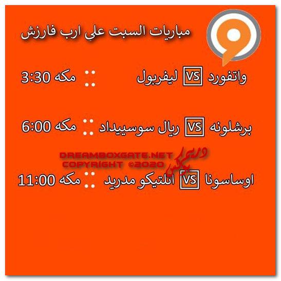 جدول مباريات اليوم 14 12 2019 على قناة ارب فارزش