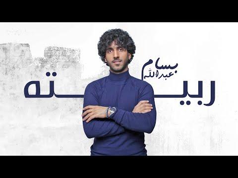 كلمات اغنية ربيته بسام عبدالله