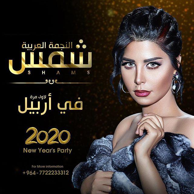 تفاصيل ومكان حفلة شمس الكويتية في رأس السنة 2020