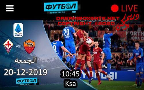 مباراة روما وفيورنتينا على قناة فوتبول