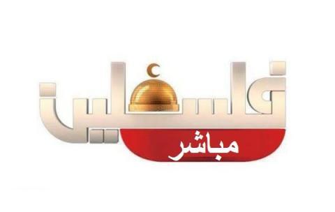 تردد قناة فلسطين مباشر hd على النايل سات اليوم 23-12-2019