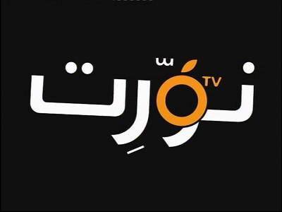 تردد قناة او تي في اللبنانية hd على العرب سات اليوم 8-2-2020