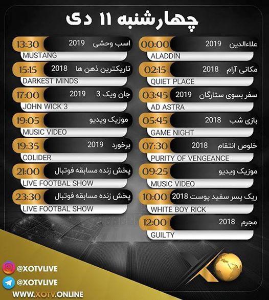 جدول مباريات اليوم 1-1-2020 قناة 505274_dreambox-sat.