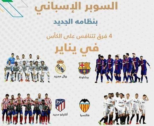 بالصور جدول مباريات السوبر الإسباني