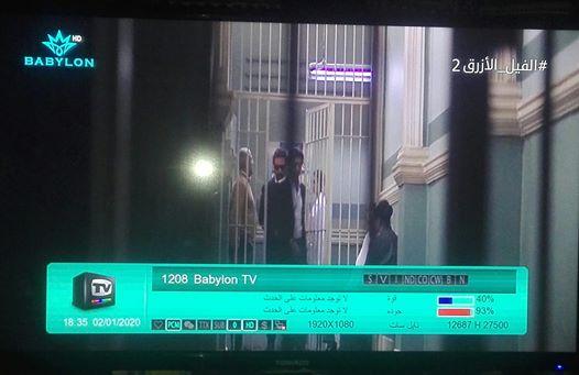 تردد قناة بابيلون على النايل سات اليوم 2-1-2020