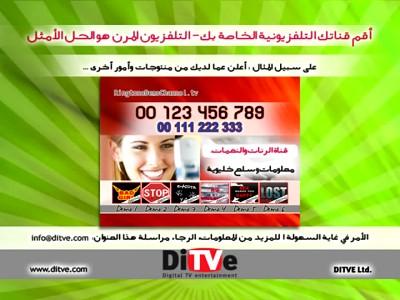 تردد قناة DiTVe1 على النايل سات اليوم 5-1-2020