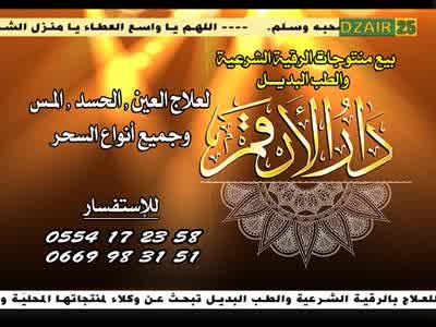 تردد قناة Dzair النايل اليوم 505375_dreambox-sat.