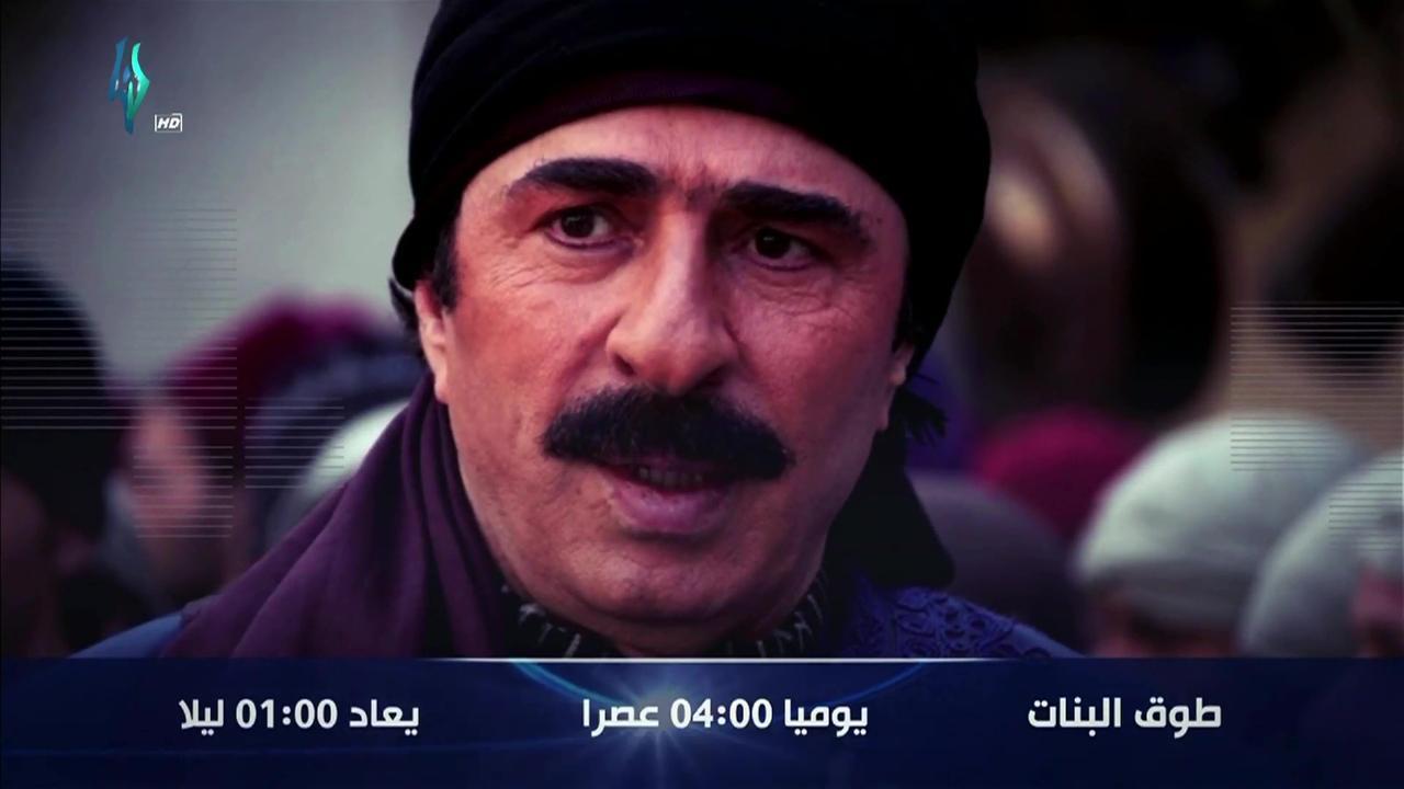 موعد وتوقيت عرض مسلسل طوق البنات ج1 على قناة لنا السورية 2020