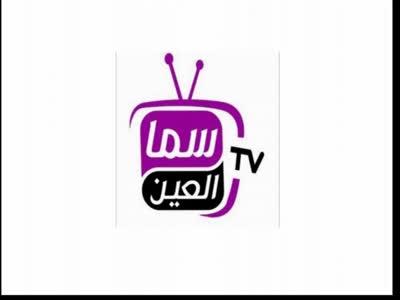 تردد قناة سما العين على النايل سات اليوم 6-1-2020