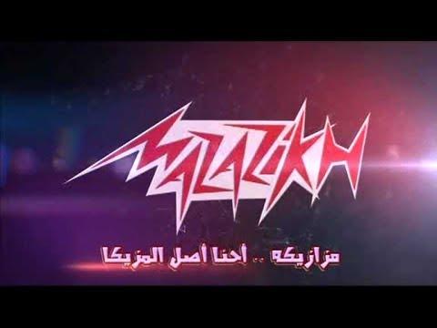 تردد قناة مزازيكه على النايل سات اليوم 6-1-2020