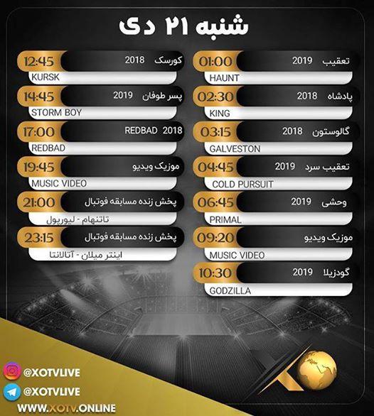 جدول مباريات اليوم 11-1-2020 على قناة xo tv