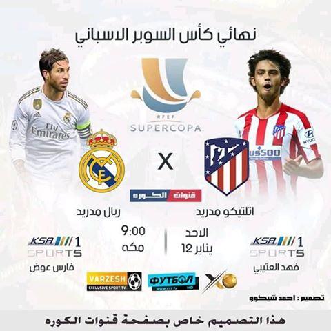تردد القنوات الناقلة لمباراة ريال مدريد واتليتكو مدريد اليوم 12-1-2020 مجانا