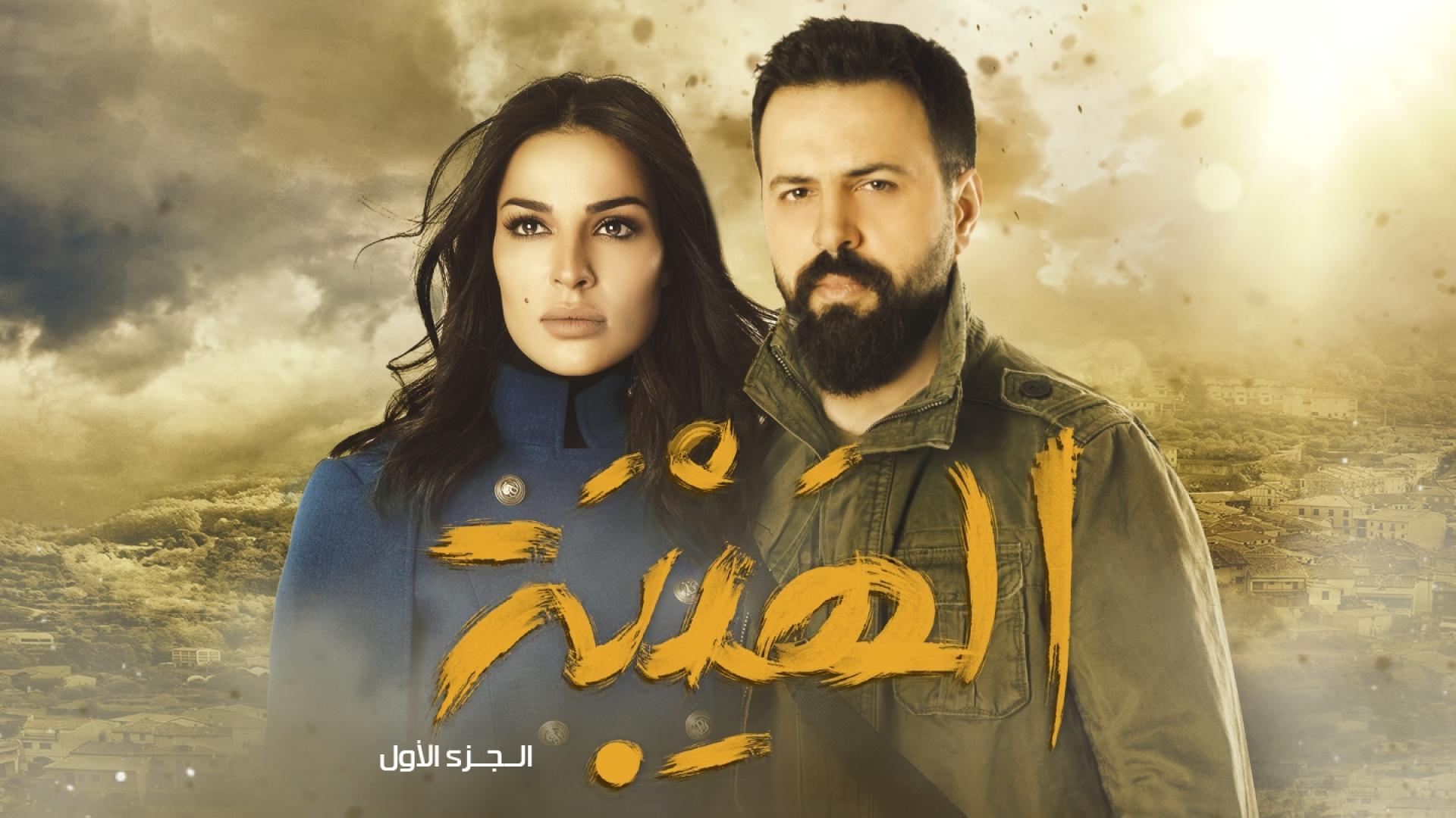 موعد وتوقيت عرض مسلسل الهيبة ج1 2020 على قناة سما السورية