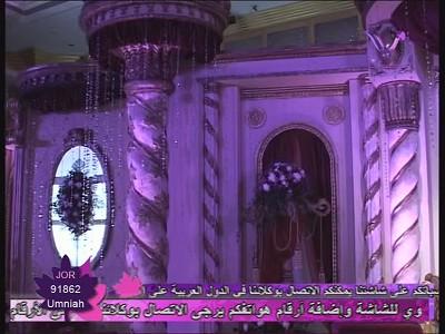 تردد قناة مسايا على النايل سات اليوم 14-1-2020