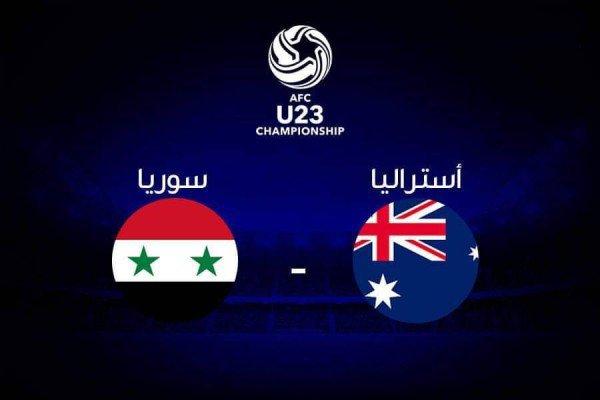 تقديم مباراة سوريا وأستراليا اليوم 18-1-2020